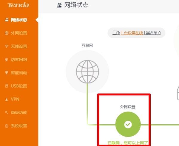 说明腾达ac9路由器设置成功,可以正常上网了.
