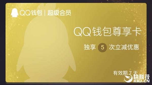 QQ 超级会员独享福利:腾讯限量发放 QQ 钱包尊享卡
