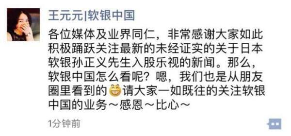 曝日本软银孙正义 200 亿投资乐视官方回应:假消息