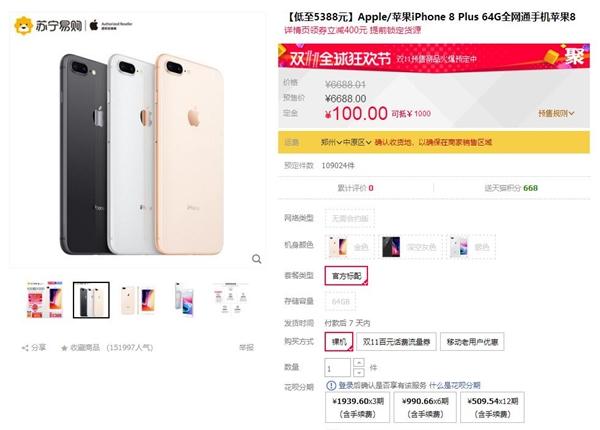 国行 iPhone 8 Plus 又双叒叕降价!历史新低
