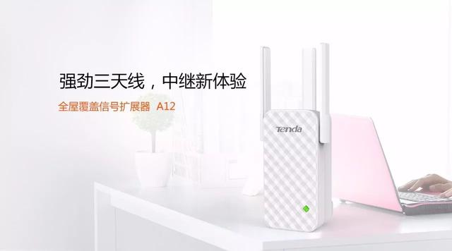 WiFi信号覆盖不好?教你3招完美解决!