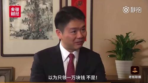 刘强东村长:老师工资一万只是奖金全村为京东打工