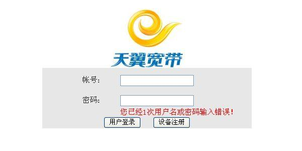 实用|登录192.168.0.1却进入运营商的登录页面如何解决?