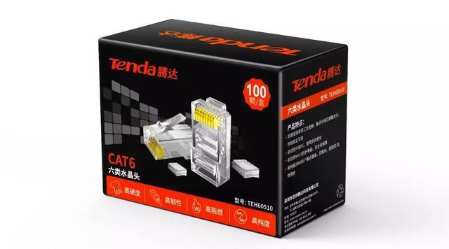 Tenda腾达正版水晶头隆重上市