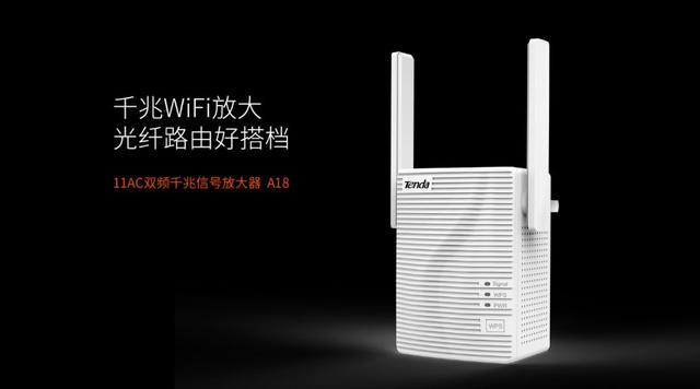 新品   专治WiFi死角,腾达双频WiFi信号放大器A18来袭