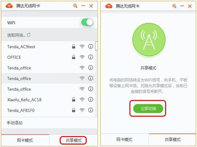 无线网卡如何设置WiFi共享模式?
