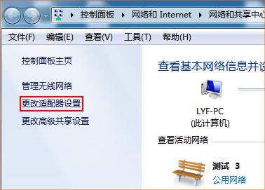 说明: http://www.tenda.com.cnhttp://www.tenda.com.cn/userfiles/WordToHtml/%E6%95%85%E9%9A%9C%E6%8E%92%E9%99%A4/win7 ip%E5%9C%B0%E5%9D%80%E8%AE%BE%E7%BD%AE.files/image002.jpg