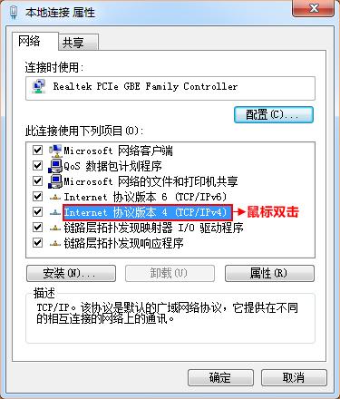 说明: http://www.tenda.com.cnhttp://www.tenda.com.cn/userfiles/WordToHtml/%E6%95%85%E9%9A%9C%E6%8E%92%E9%99%A4/win7 ip%E5%9C%B0%E5%9D%80%E8%AE%BE%E7%BD%AE.files/image004.jpg