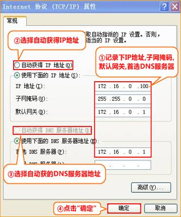 说明: 说明: http://www.tenda.com.cnhttp://www.tenda.com.cn/uploadfile/FAQ/N310/7.jpg