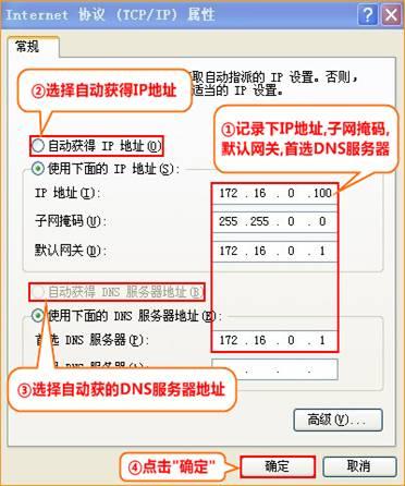 说明: http://www.tenda.com.cnhttp://www.tenda.com.cn/uploadfile/FAQ/N310/7.jpg