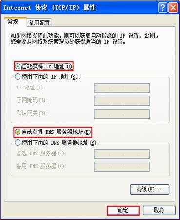说明: http://www.tenda.com.cnhttp://www.tenda.com.cn/uploadfile/FAQ/N310/14.jpg